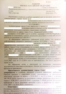 Снизили сумму подлежащую взысканию за фактическое пользование земельным участком под зданием кафе (Лазаревский районный суд г. Сочи)