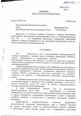 Оспорили кадастровую стоимость здания ресторана в г. Сочи (Краснодарский краевой суд)