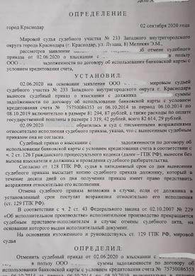 Отменили судебный приказ о взыскании задолженности по кредитному договору (Мировой суд участок №233 г. Краснодара)