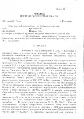Признали право собственности на земельный участок в СНТ (Прикубанский районный суд г. Краснодара)