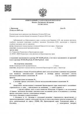 Обязали Департамент имущественных отношений Краснодарского края внести изменения в договор аренды в части назначени земельного участка (г. Туапсе)