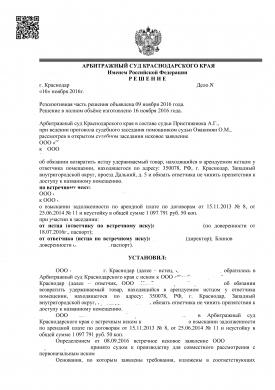 Взыскали задолженность за фактическое пользование арендованным имуществом (Арбитражный суд Краснодарского края)