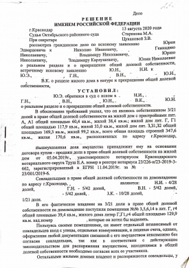 Произвели реальный раздел, выделили жилой дом, прекратили общую долевую собственность на домовладение (Октябрьский районный суд г. Краснодара)