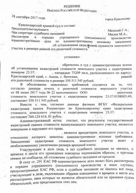 Снизили кадастровую стоимость земельного участка, находящегося в г.-к. Анапа (Краснодарский краевой суд)