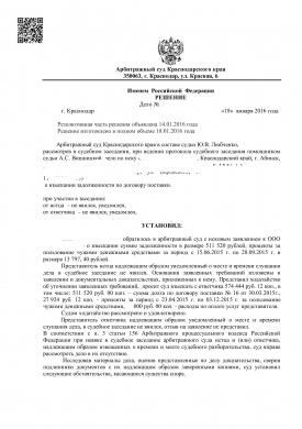 Взыскали для акционерного общества задолженность по договору поставки (Арбитражный суд Краснодарского края)